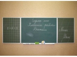 Школьные доски