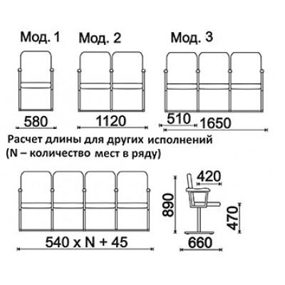 Концертное кресло РИМ-1М