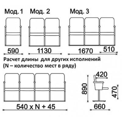 Концертное кресло РИМ-2